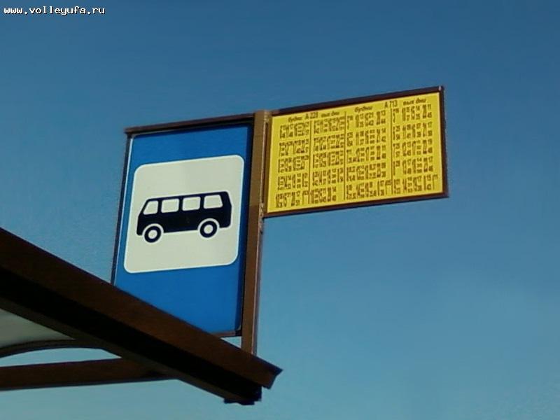 расписание 442 автобуса краснознаменск-москва